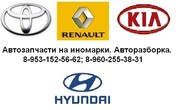 Автозапчасти на Toyota,  Renault,  Hyundai и KIA.