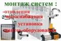 Качественные сантехнические работы. в Ижевске