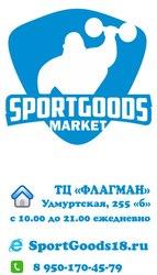 Магазин спортивного питание SPORT GOODS
