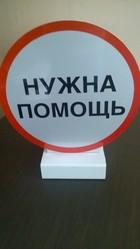 Знак на автомобиль