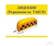 Получение разрешения лицензии легкового такси