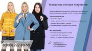 Женское пальто от производителя (по привлекательным ценам)