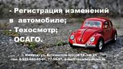 ОСАГО,  техосмотр за 5 минут Ижевск