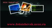 Фотоуслуги в Ижевске по доступным ценам